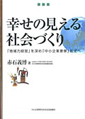 2_shiawase