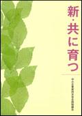 shintomonisodatsu