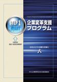 step1hyoshi