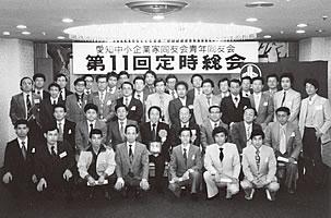 第11回青年同友会総会 1980年4月