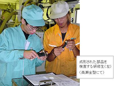 部品を検査する研修生(左)