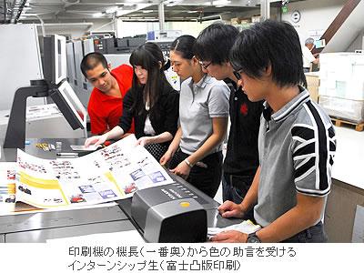 印刷機の機長(一番奥)から色の助言を受けるインターンシップ生(富士凸版印刷)