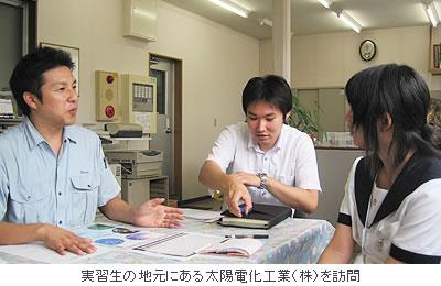 実習生の地元にある太陽電化工業(株)を訪問