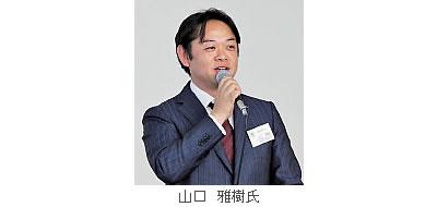 山口 雅樹氏