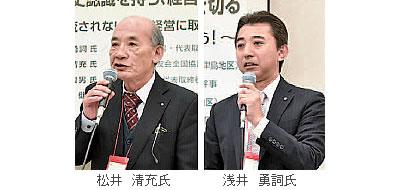 松井清充氏と、浅井勇詞氏