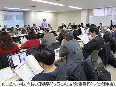 10万筆のお礼と今後の運動展開を語る和田政策委員長(1/20理事会)