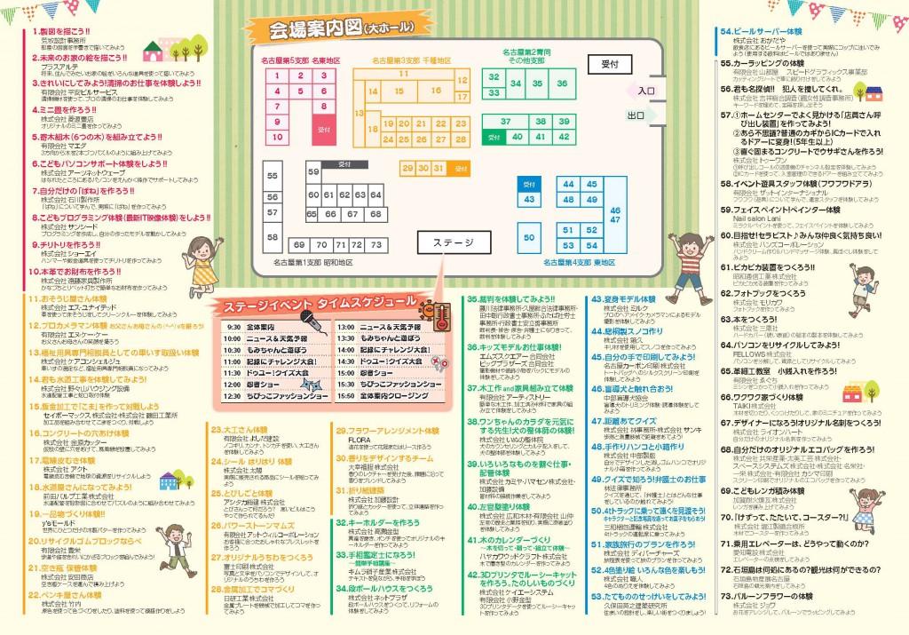 http://www.douyukai.or.jp/wp-content/uploads/2016/09/2016oshigoto_booth.jpg