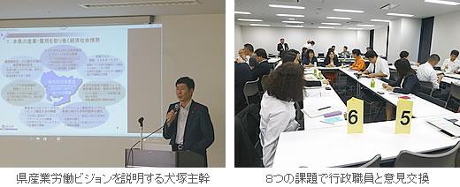 県産業労働ビジョンを説明する犬塚主幹、8つの課題で行政職員と意見交換