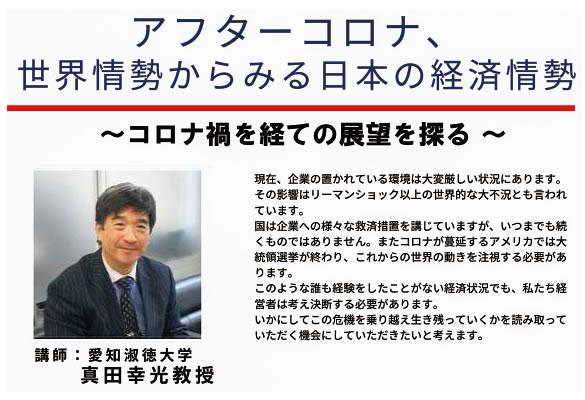 真田幸光教授