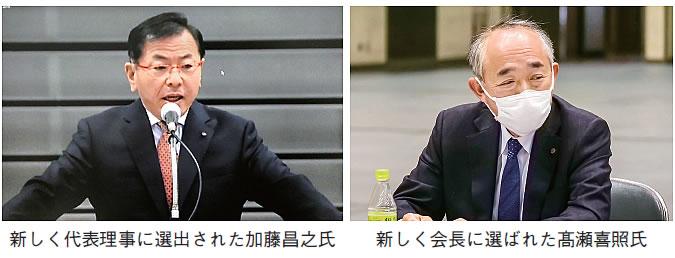 新しく代表理事に選出された加藤昌之氏、新しく会長に選ばれた髙瀬喜照氏