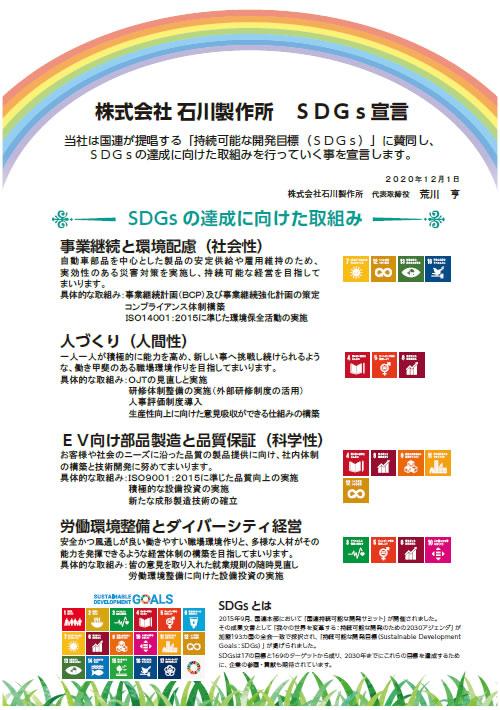 石川製作所 SDGs宣言