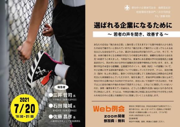 Web例会